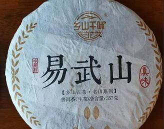 神农集团-易武山茶