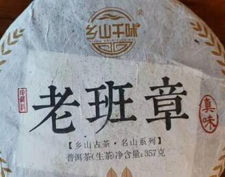 神农集团-老班章