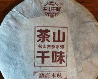 神农本草农业集团-勐海茶